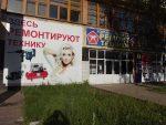 ИП Струков А.А., ТМ-Сервис