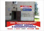 ООО Электротехцентр