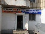 ИП Сайдаков Д.В., СЦ «Мировой инструмент»